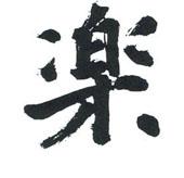 Raku betyder glädje